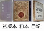 初版本、和本、古地図、史料他販売目録